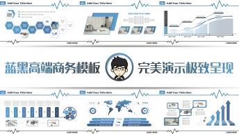 【超贊超值】【商務藍/高貴紫雙配色】高端商務模板