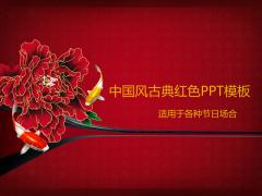 中国风古典红色ppt模板图片