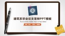 筆記本創意論文答辯教育課件PPT模板