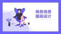 【插画艺术】商务场景&扁平化矢量插画(5套配色)