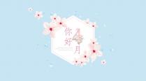 【春】人间最美四月天