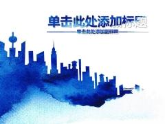 中国风商务PPT模板1-蓝色水彩城市