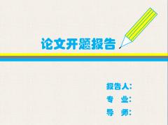 創意設計黃藍灰撞色PPT模版