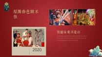 梨园景海棠红中国风模板示例7