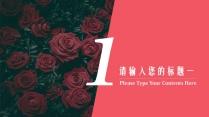 时尚商务职场简约红色玫瑰系列创意PPT模板示例4