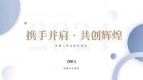 【商务】蓝色极简年终总结及工作规划18