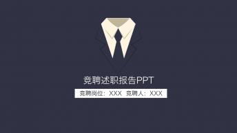 【动态】竞聘述职报告PPT模版示例3