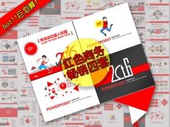 【Hello,2016 】红色商务PPT模板合集1