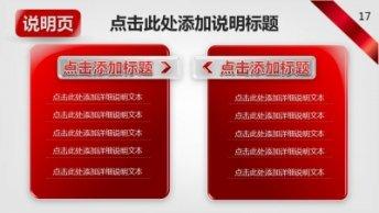 红色飘带宽屏商务PPT模板示例6
