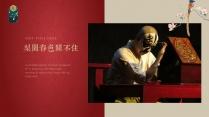 梨园景海棠红中国风模板示例3