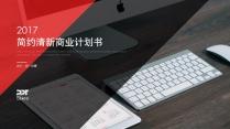 2017年清新简约商务PPT模板(红蓝双色)