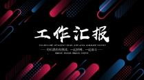 【极致商务】炫彩公司企业工作总结汇报PPT