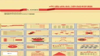红黄复古商务PPT模板示例7