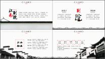 """""""江南别院""""中国风公司企业文化工作PPT示例3"""