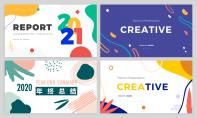 【创意合集】4套2021创意动画通用PPT合集