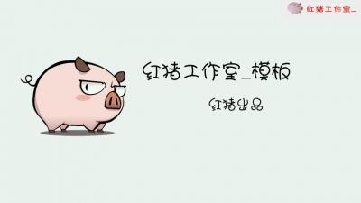 可爱卡通ppt模板-红猪工作室