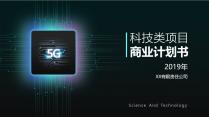 蓝绿色 高科技 5G AR/VR 芯片 商业计划书