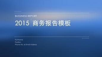 【极简】IOS风格商务报告年中总结模板