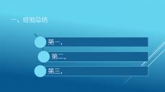 蓝色商务简洁大气年终工作总结汇报PPT模板示例2