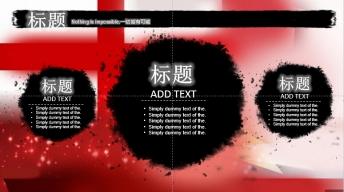 【精美水墨】中国风水墨商务幻灯片模板_第二季示例6