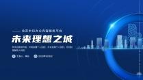 理想之城公司介绍企业宣传品牌发布PPT