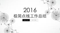 大氣極簡點線創意商務模板第二十四彈(全中文框架)