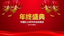 """""""年终盛典""""中国红企业年会/工作总结PPT模板"""
