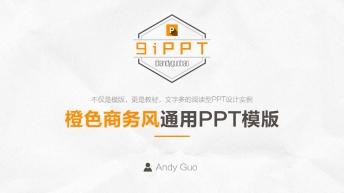 【素雅简洁实用】轻设计通用PPT模板-03示例2
