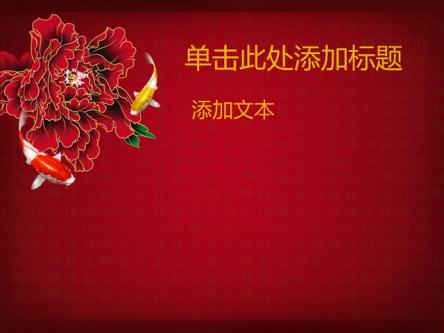 【中国风古典红色ppt模板】-pptstore