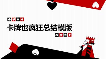 【魔术棋牌】卡牌也疯狂
