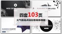【四套合集】大气极简点线商务模板合集五(103页)