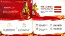 改革开放四十周年党政党建政务工作汇报PPT示例4