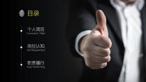 【职场精英】创意人物简约大气实用&求职竞聘述职简历示例3