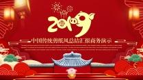 中國紅剪紙風計劃總結工作計劃年底匯報