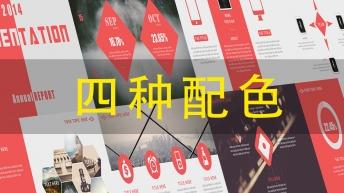 精致大气简约风格商务报告/年终总结PPT模板