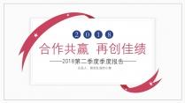 【丝带系列】极简商务总结汇报模板-03