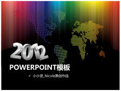 炫彩2012地图商务PPT模板