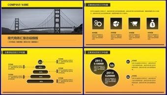 黑黃現代商務匯報報告總結通用模板