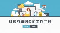 【扁平化】科技互联网公司商务工作总结汇报PPT