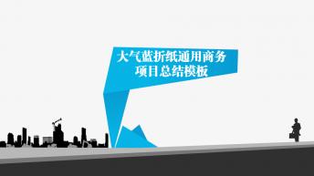 折纸风大气蓝商务演示总结报告模板