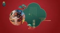梨园景海棠红中国风模板示例6