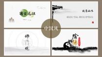 【合集】中国风模板4套