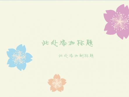 【清新风格精致樱花ppt模板】-pptstore