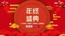跨越2019红色喜庆年终颁奖盛典工作总结PPT