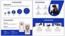 【极简美学】蓝色科技互联网企业介绍工作汇报PPT示例6
