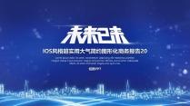 【动态】IOS风格超实用大气简约图形化商务报告20
