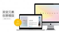 【渐变】艺术时尚 可视化 商务 品牌 实用  模版