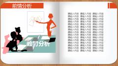 小清新说课模板示例5