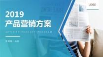 【有案例】项目报告产品介绍培训商务蓝色