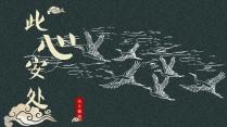 【日式大海風格】亞洲古典傳統文化清新藍色報告2
